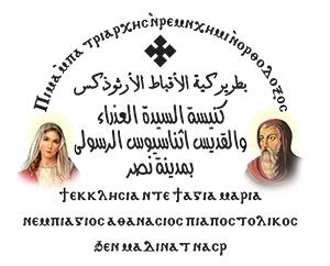 كنيسة السيدة العذراء والقديس أثناسيوس الرسولي بمدينة نصر